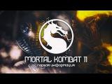 MORTAL KOMBAT 11 - ПЕРВАЯ ИНФОРМАЦИЯ (СЛИВ)