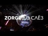 Zorge - До сле