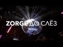 Zorge - До слёз (2017)