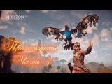 Horizon zero dawn часть 7