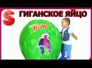 Гиганский киндер Тролли Giant egg surprise opening в нем игрушки,бабочки, трактор,машинки
