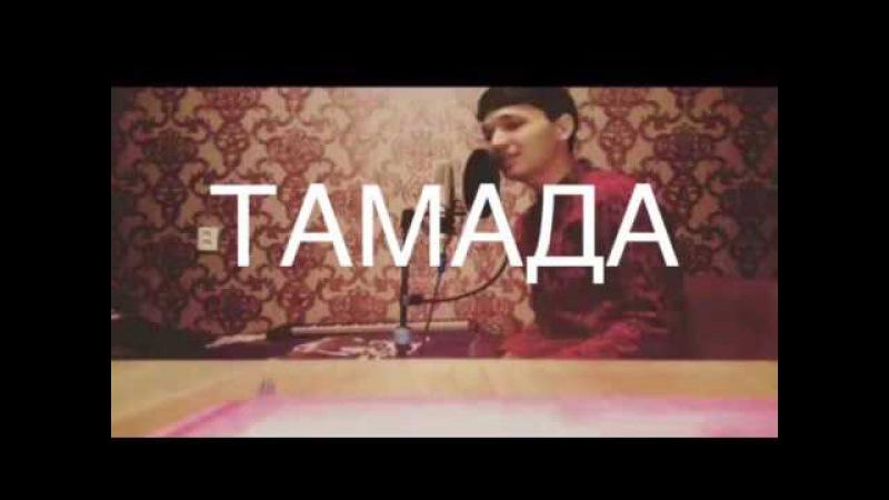 ТАМАДА, узбек поет акмаль холходжаев