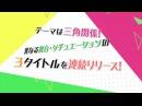 「triAngle PROJECT(トライアングル プロジェクト)第3弾イラストレーター告知 ム12