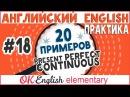 20 примеров 18 Present Perfect Continuous Вопрос How long АНГЛИЙСКИЙ ЯЗЫК Ok English