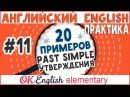 20 примеров 11 Past Simple утверждения Простое прошедшее АНГЛИЙСКИЙ ЯЗЫК Ok English Elementary