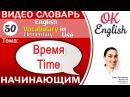 Тема 50 Time - Время календарь, дата, временные категории 📕 АНГЛИЙСКИЙ ЯЗЫК OK English