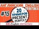20 примеров 15 Present Perfect, общее понимание АНГЛИЙСКИЙ ЯЗЫК Ok English Elementary