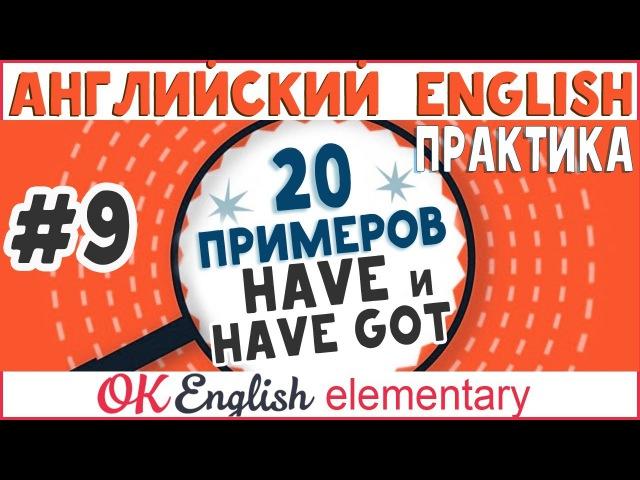 20 примеров 9: I have и I have got (сравнение на примерах) | АНГЛИЙСКИЙ ЯЗЫК OK English Elementary