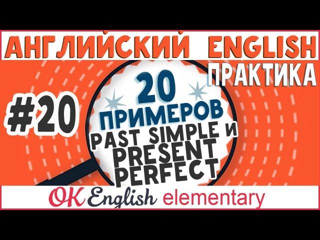 20 примеров 20: Present Perfect и Past Simple, сравнение | АНГЛИЙСКИЙ ЯЗЫК Ok English Elementary