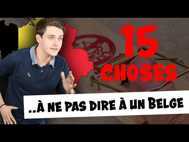 15 CHOSES À NE PAS DIRE À UN BELGE