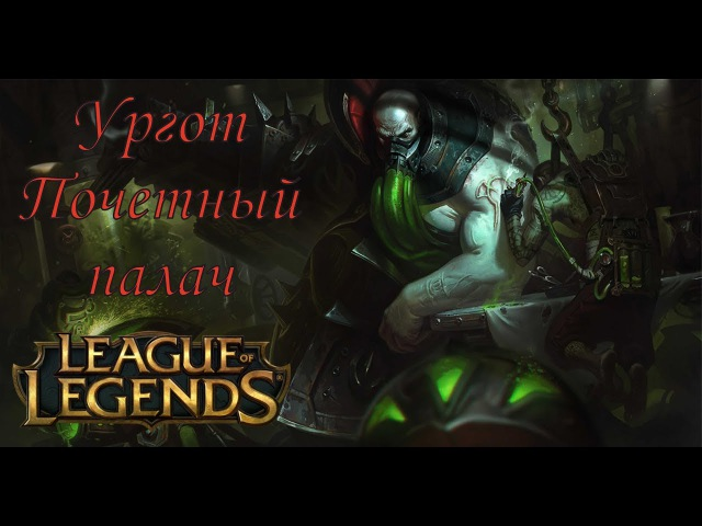 Ургот Почетный палач Ноксус Заун League of Legends