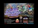 Мотокросс 21 октября 2017 г Петушки