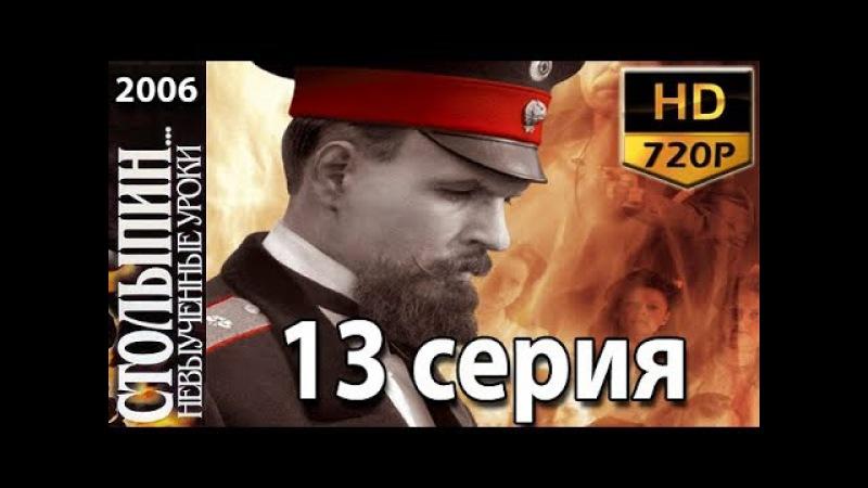 Столыпин... Невыученные уроки (13 серия из 14) Исторический сериал, драма 2006