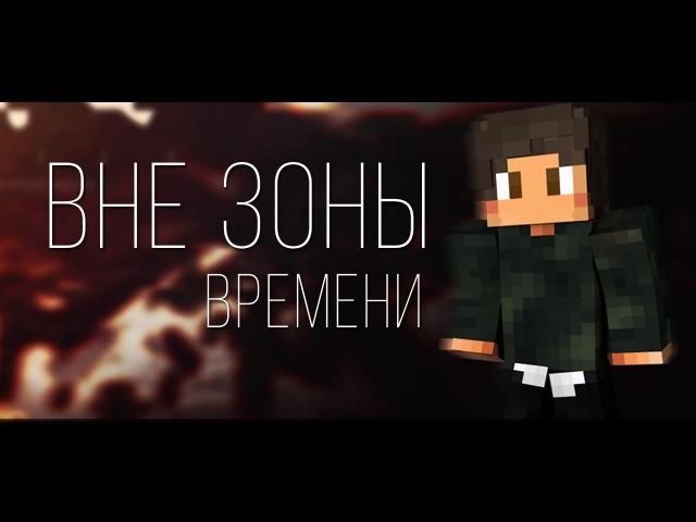 Minecraft сериал Вне зоны времени | Трейлер