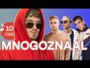 Узнать за 10 секунд | MNOGOZNAAL угадывает треки Feduk, Pharaoh, ATL, Face и еще 31 хит