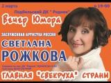 Светлана Рожкова в Подбельске