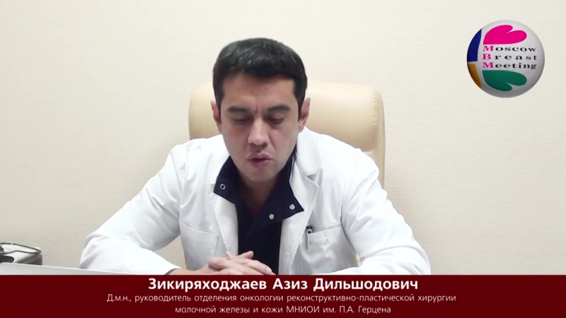 А. Д. Зикиряходжаев для Moscow Breast Meeting (MBM) - 2018