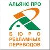 Бюро рекламных переводов «Альянс ПРО»