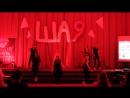 Танец девочек на лирическом вечере