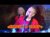 Легенды ВИА 70-х - 80-х годов в одной концертной программе. БИЛЕТ в СССР. Лучшие