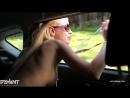 Голая в машине ! не домашнее порно эротика sex