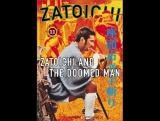 Zatoichi 11_Затойчи и обреченный ( Zatoichi and the doomed man)