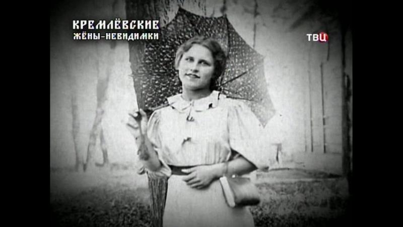 Кремлёвские жены-невидимки