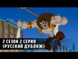 Грандиозный Человек-Паук - 2 сезон 2 серия (Дубляж)