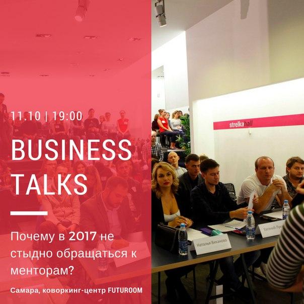 11.10 | Business & Talks: Эксперты #molpred63 ответят на все вопросы!
