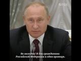 РБК - Путин про российский футбол