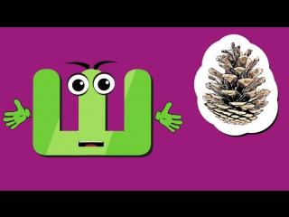 Весёлая азбука, буква Ш. Развивающие мультики для детей