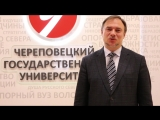 Обращение к абитуриентам Ректора ЧГУ Дмитрия Владимировича Афанасьева