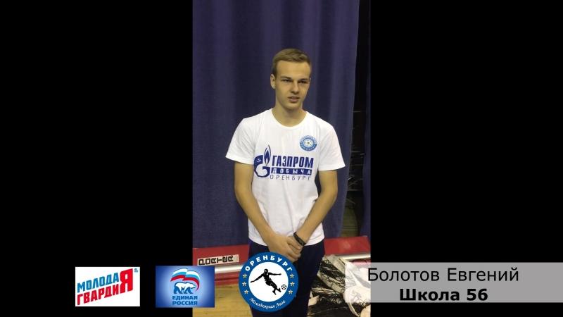 Mol56. Интервью. Евгений Болотов