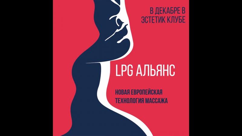LPG АЛЬЯНС – новейшая технология LPG массажа уже в Эстетик Клубе