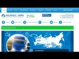 Экспресс лайн транспортная компания