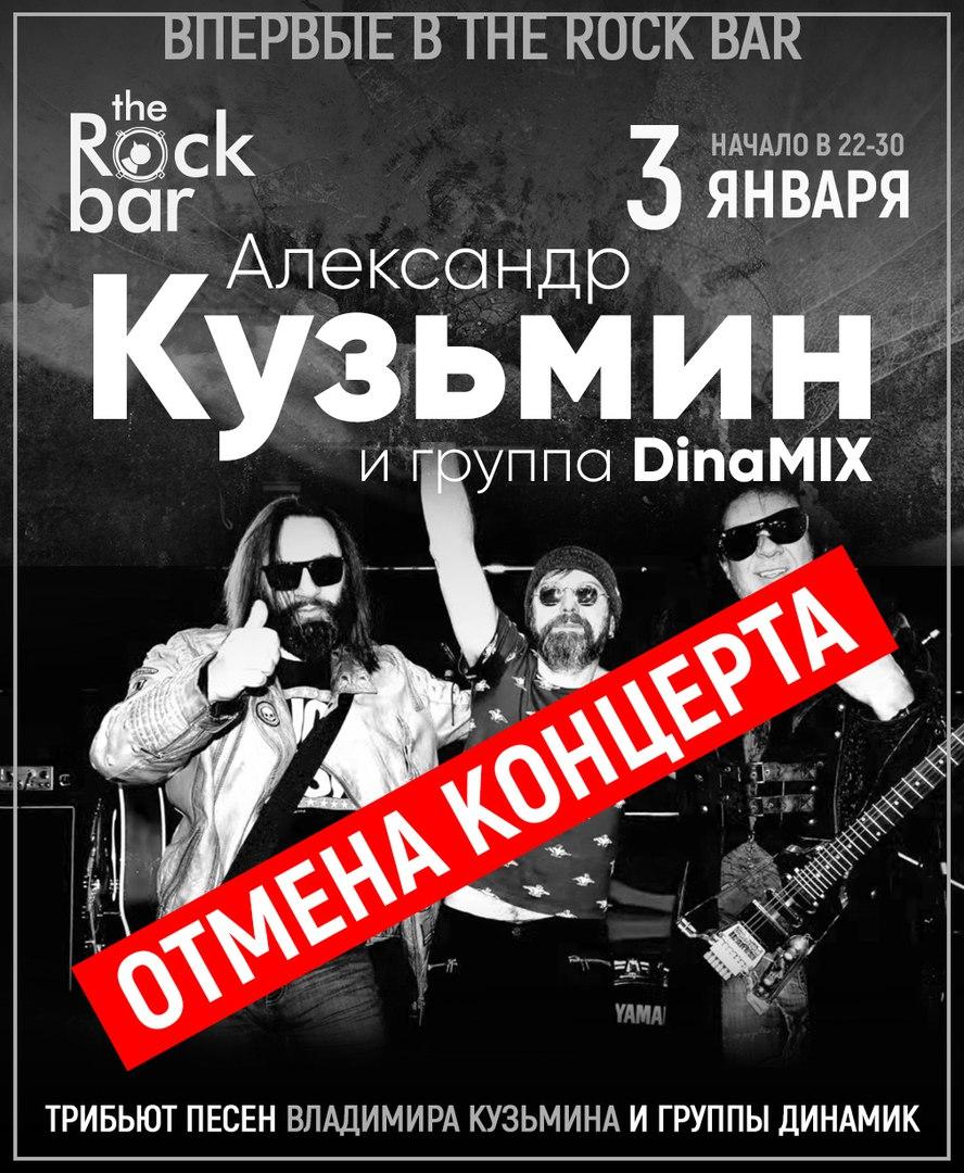 Афиша Краснодар 3 января - трибьют Владимира Кузьмина RockBar