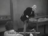 Доктор Кто Классический 1 сезон 5 серия 5 эпизод «Смертельный приговор» Русские субтитры