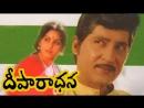Deeparadhana 1980 Telugu Movie Full Video Songs Jukebox Shobhan Babu, Jayaprada