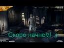 Александр Овсянников - live PLAYERUNKNOWN'S BATTLEGROUNDS