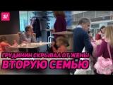 СРОЧНО! Павел Грудинин скрывал от жены вторую семью | ЭКСКЛЮЗИВ