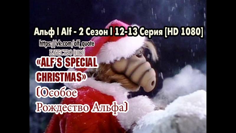 Альф l Alf - 2 Сезон l 12-13 Серия [HD 1080]