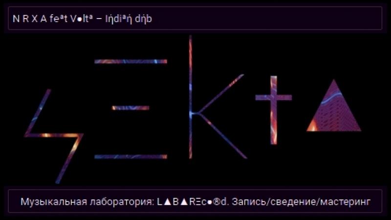 [N R X A] f℮ªt [†●ll √●L†▲] – Iήdiªή dήb