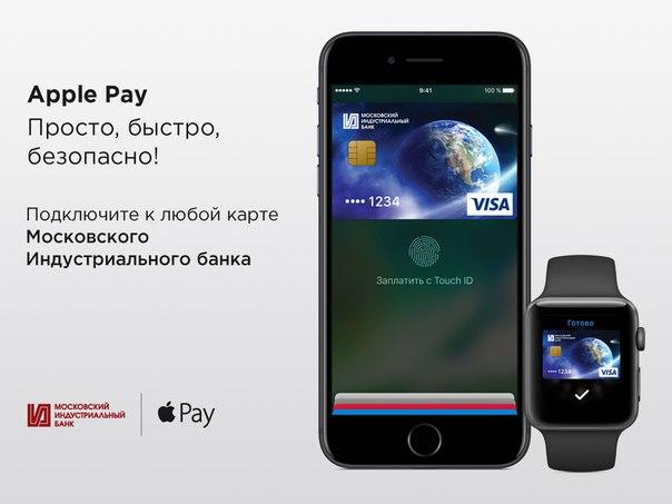 Безопасность и конфиденциальность лежат в основе Apple Pay.  Когда в