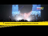 ALEKSEEV / «Детали», Bridge TV. Русский хит (17.11.17)