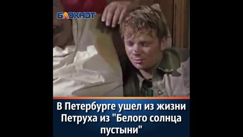Всем знакомый Петруха из «Белого солнца пустыни» - актер Николай Годовиков скончался сегодня в Санкт-Петербурге на 68