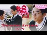 [Mania] 8/8 [720] Поколение девушек 1979 / Girls' Generation 1979