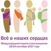 Международная неделя слингоношения-2017 в г.Кост