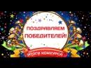 Победители конкурса 15.000 рублей