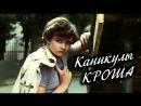Фильм Каникулы Кроша 4 серии_1980 (приключения, детектив).