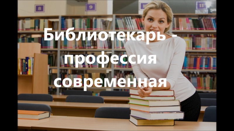 Наша профессия - библиотекарь
